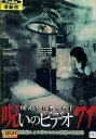 ほんとにあった!呪いのビデオ 71【中古】【邦画】中古DVD