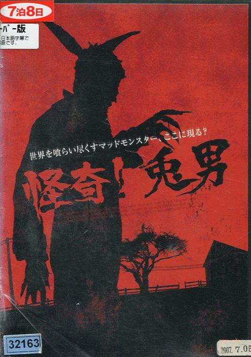 恐怖!兎男 /ネーサン・ファウドリー 【字幕のみ】【中古】【洋画】.中古DVD