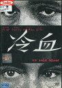 冷血 /ロバート・ブレイク 【字幕のみ】【中古】【洋画】中古DVD