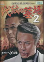 代紋の墓場2 /木村一八、白竜【中古】【邦画】中古DVD