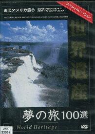 世界遺産 夢の旅100選 南北アメリカ編2【中古】中古DVD