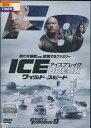 ワイルド・スピード ICE BREAK アイスブレイク/ヴィン・ディーゼル 【字幕・吹替え】【中古】【洋画】中古DVD