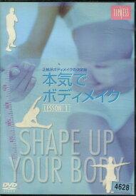 正統派ボディメイクの決定版 本気でボディメイク LESSON1【中古】中古DVD