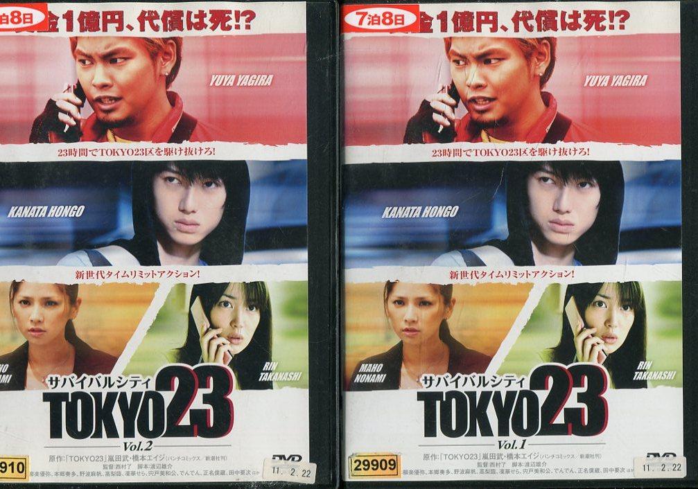 TOKYO23 サバイバルシティ 【全2巻セット】 /柳楽優弥 【中古】【邦画】中古DVD