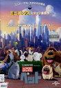 ペット The Secret Life Of Pets/ユニバーサル・スタジオ【字幕・吹替え】【中古】【アニメ】中古DVD