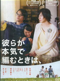 彼らが本気で編むときは、/生田斗真 柿原りんか ミムラ【中古】【邦画】中古DVD