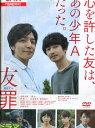 友罪 /生田斗真 瑛太 夏帆【中古】【邦画】中古DVD