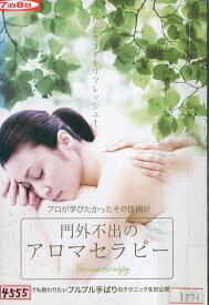 門外不出のアロマセラピー【中古】中古DVD