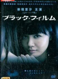 ブラック・フィルム/新垣理沙(元モーニング娘) 【中古】【邦画】中古DVD