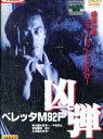 ベレッタM92F 凶弾/岩城滉一【中古】【邦画】中古DVD