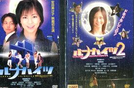 ルナハイツ【全2巻セット】安田美沙子【中古】【邦画】中古DVD
