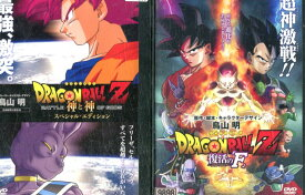 ドラゴンボールZ【全2巻セット】神と神&復活の「F」【中古】【アニメ】中古DVD