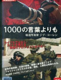 1000の言葉よりも 報道写真家ジブ・コーレン  【字幕のみ】【中古】中古DVD