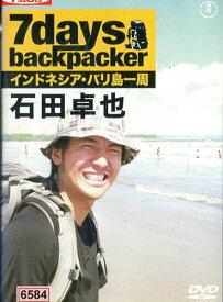 7days backpacker 石田卓也 インドネシア・バリ島一周【中古】中古DVD