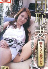 団地妻 堕ちていく昼下がり/沢田麗奈【中古】【邦画】中古DVD