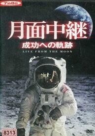 月面中継 成功への軌跡 【中古】中古DVD