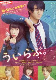 ういらぶ。/平野紫耀 (King & Prince) 桜井日奈子【中古】【邦画】中古DVD