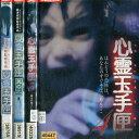 心霊玉手匣【全4巻セット】【中古】【邦画】中古DVD