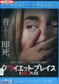 【中古Blu-ray】クワイエット・プレイス/エミリー・ブラント【字幕・吹替え】【中古】中古ブルーレイ