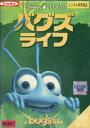 バグズ・ライフ【字幕・吹替え】【中古】【アニメ】中古DVD