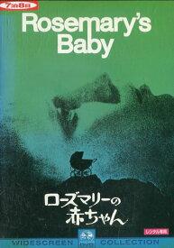 ローズマリーの赤ちゃん / ミア・ファロー 【字幕のみ】 【中古】【洋画】中古DVD