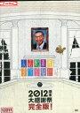 人志松本のすべらない話 2012 歳末 大感謝祭 完全版!【中古】中古DVD