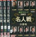モンド麻雀プロリーグ 2015 名人戦【全4巻セット】【中古】中古DVD