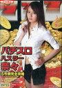 パチスロ ハスラー 奈々/希崎ジェシカ 吉岡睦雄【中古】【邦画】中古DVD