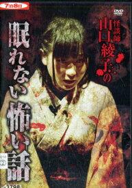 怪談師山口綾子の眠れない怖い話【中古】【邦画】中古DVD