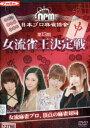 第13期 女流雀王決定戦【中古】中古DVD