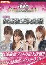 第14期 女流雀王決定戦【中古】中古DVD