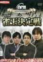 第14期 雀王決定戦【中古】中古DVD