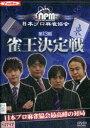 第13期 雀王決定戦【中古】中古DVD