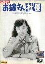お嬢さん社長 /美空ひばり 坂本武【中古】【邦画】中古DVD