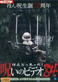 ほんとにあった!呪いのビデオ 84【中古】【邦画】中古DVD
