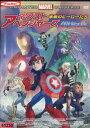 ネクスト・アベンジャーズ:未来のヒーローたち【中古】【アニメ】中古DVD