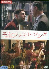 エレファント・ソング/ グザヴィエ・ドラン【字幕】【中古】【洋画】中古DVD
