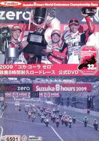 """2009 コカ・コーラ ゼロ""""鈴鹿8時間耐久ロードレース公式DVD【中古】中古DVD"""
