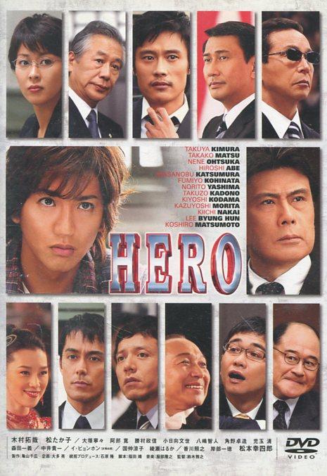 HERO /木村拓哉 松たか子【中古】【邦画】中古DVD