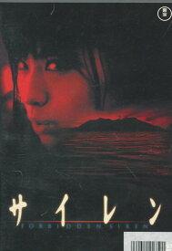 サイレン /市川由衣 田中直樹【中古】【邦画】中古DVD