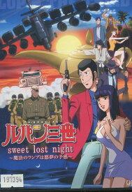 ルパン三世 Sweet lost night 魔法のランプは悪魔の予感【中古】【アニメ】中古DVD