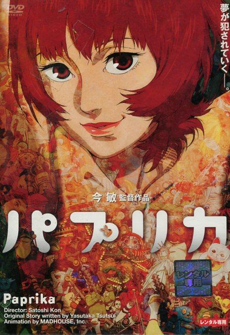 パプリカ /今敏監督【中古】【アニメ】中古DVD