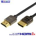 プレミアムハイスピードHDMIケーブル 2.0m4K UHD対応スリムケーブルだから取り回しやすく端子基板に負担がかかりませ…