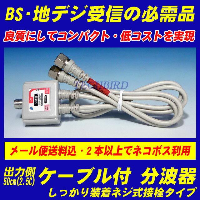 【メール便送料込】配線しやすい出力ケーブル付分波器2.5C・50cm(UV/BS・CSセパレーター)ねじ式だからしっかり接続【新品】