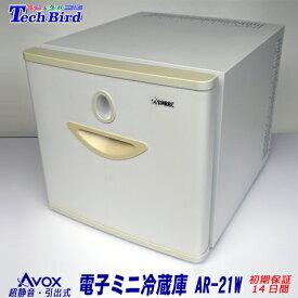 スーパーSALEポイント10倍【初期保証14日間】AVOX 超静音電子冷却式 中古 電子ミニ冷蔵庫(引出タイプ) 21L [AR-21W] 化粧水やアロマオイルの保管にも使えます【中古】※キズ・へこみ・日焼け等あります