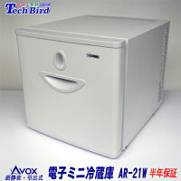 AVOX電子冷蔵庫AR-21W