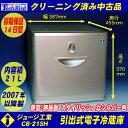 【初期保証14日間】ジュージ工業 電子冷却式 中古小型冷蔵庫(引出タイプ) 21L [CB-21SH] サイレントミニ冷蔵庫化粧水やアロマオイルの保管にも使えます【中古】※キズ・へこみ等ありますお一人