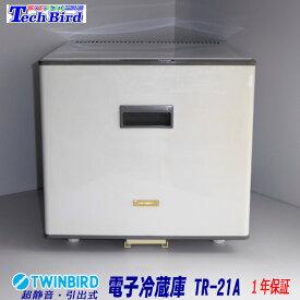 7/1以降の出荷【1年保証】ツインバード工業 電子冷却式 中古小型冷蔵庫(引出タイプ) 20L [TR-21A] 化粧水やアロマオイルの保管にも使えます【中古】