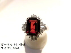 PTガーネットダイヤリング/G1.41ctD0.53ct/F8288/リング/指輪/ゆびわ/ring/ジュエリー/女性用/レディース/プレゼント/ギフト/お買い得/オススメ/送料込み/宝石