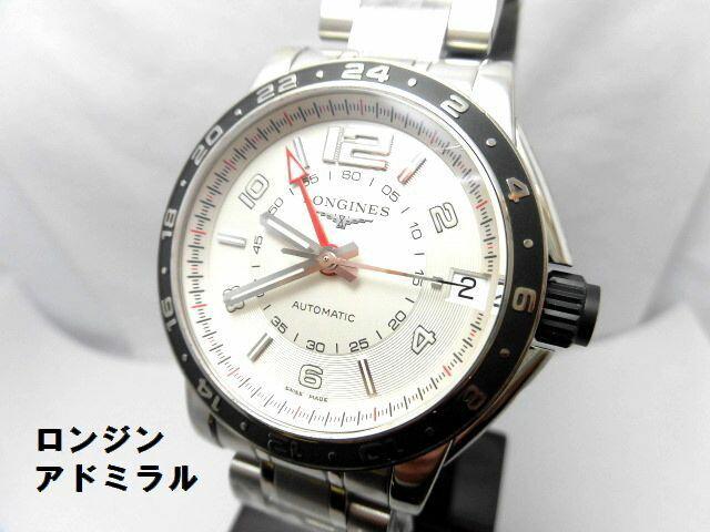 【正規品/新品】ロンジン/アドミラル/LONGINES /L3.668.4.76.6/9053/ ロンジン腕時計/男性/メンズ/Men's/時計/ウォッチ/watch/高級/ブランド【送料無料】